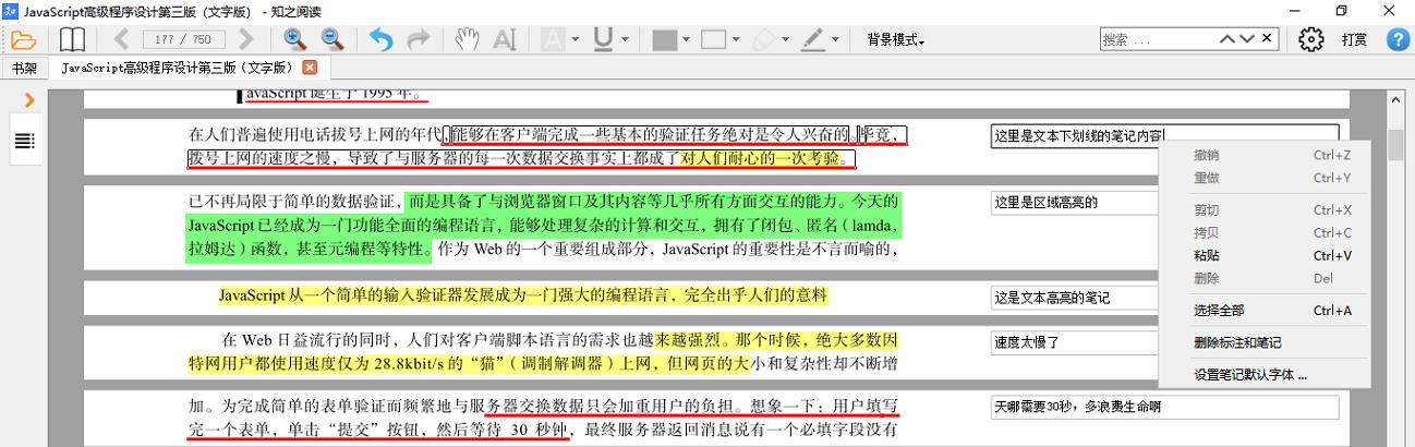 真正适用于 PDF 的笔记软件:知之阅读 [Windows] 3