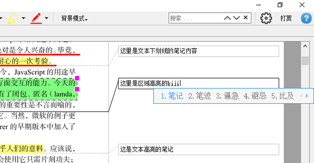 真正适用于 PDF 的笔记软件:知之阅读 [Windows] 2